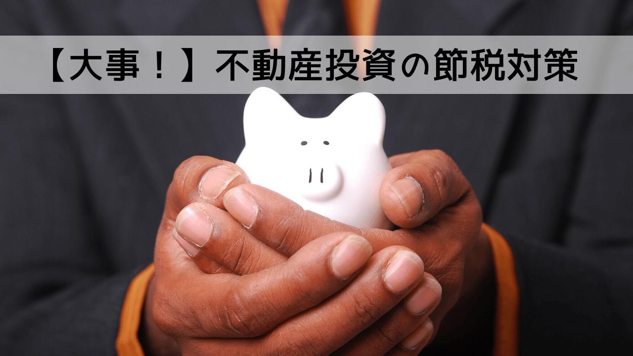 サラリーマンが不動産投資をするときの正しい節税術とは?