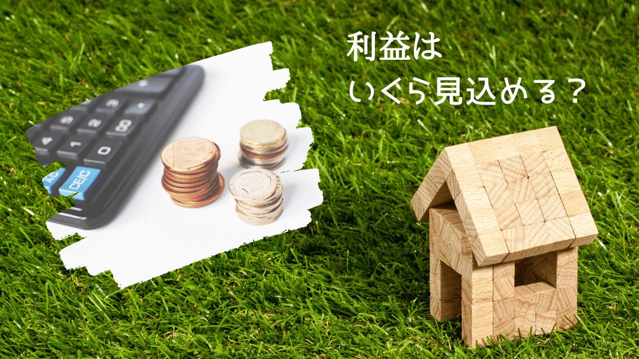 不動産投資物件の利益計算方法を分かりやすく解説