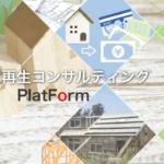 東京で注目のプラットフォーム株式会社の空き家投資