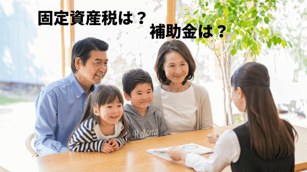 孫を連れて空き家活用の専門家に相談する老夫婦
