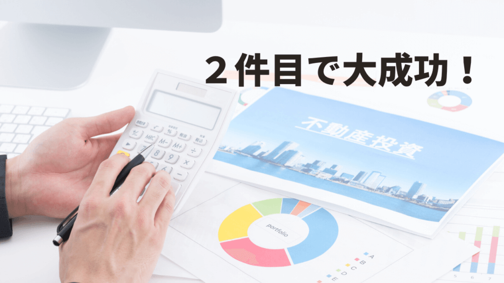 不動産投資の収支計画書