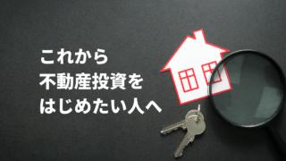 家のイラストと鍵