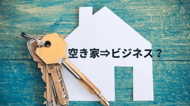 家の模型と鍵の画像