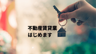不動産の鍵を持っている人の手の画像