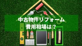 さまざまなツールで家を模した画像