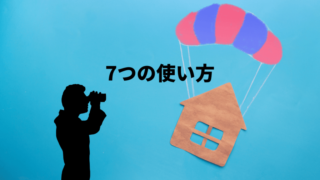気球で飛ばされる家を双眼鏡で見ているイラスト