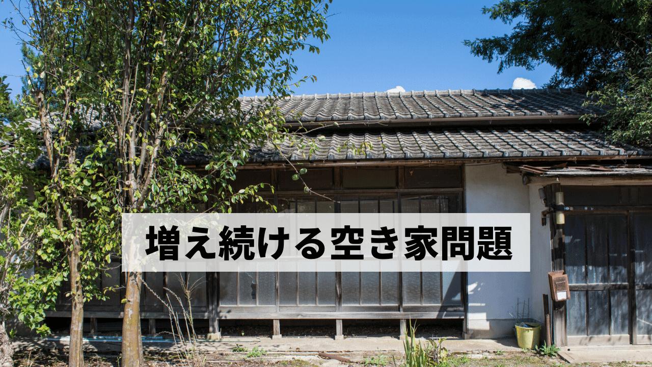 日本で起きている空き家問題を徹底解剖!