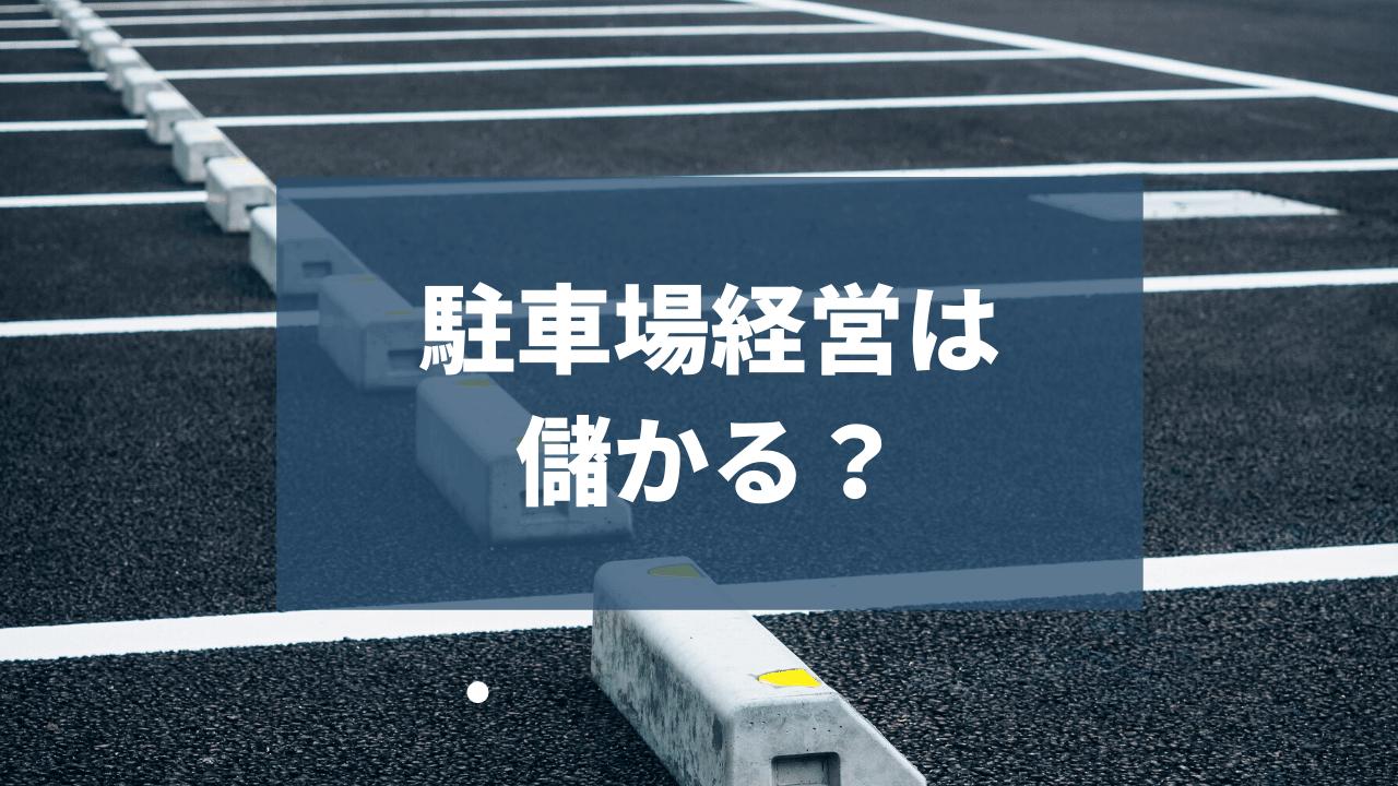 駐車場経営は儲かる?経営方法やメリット・デメリットを解説