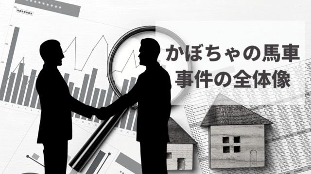 不動産投資詐欺を連想させるイラスト
