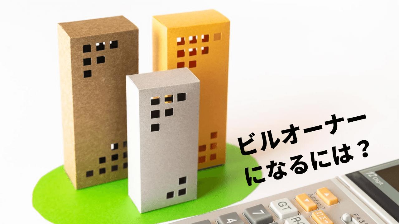 ビルの模型