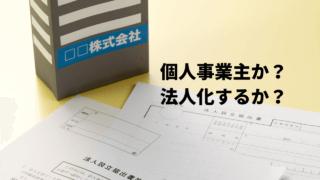 会社の模型と法人化するための書類