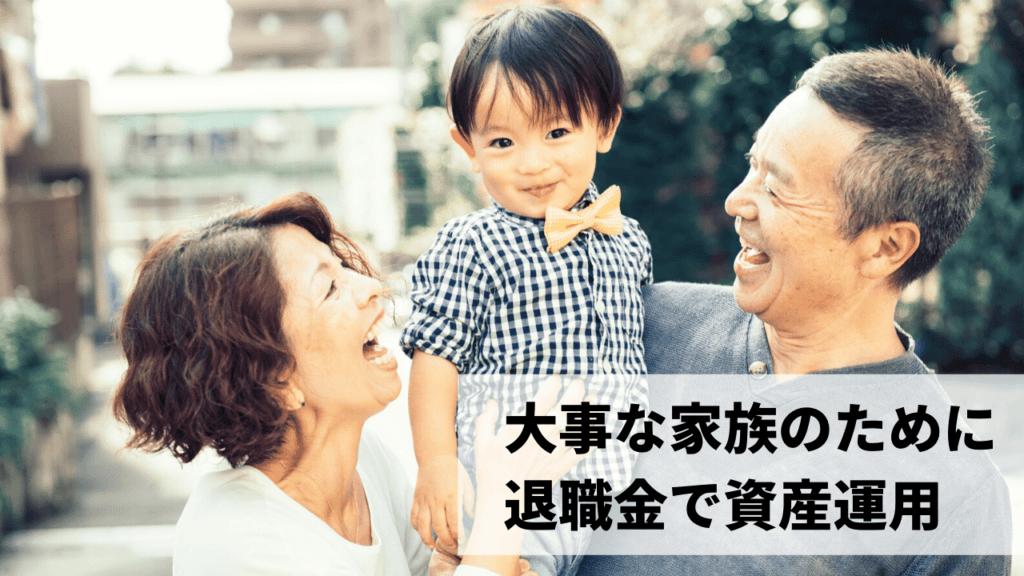笑顔で孫を抱き上げる夫婦