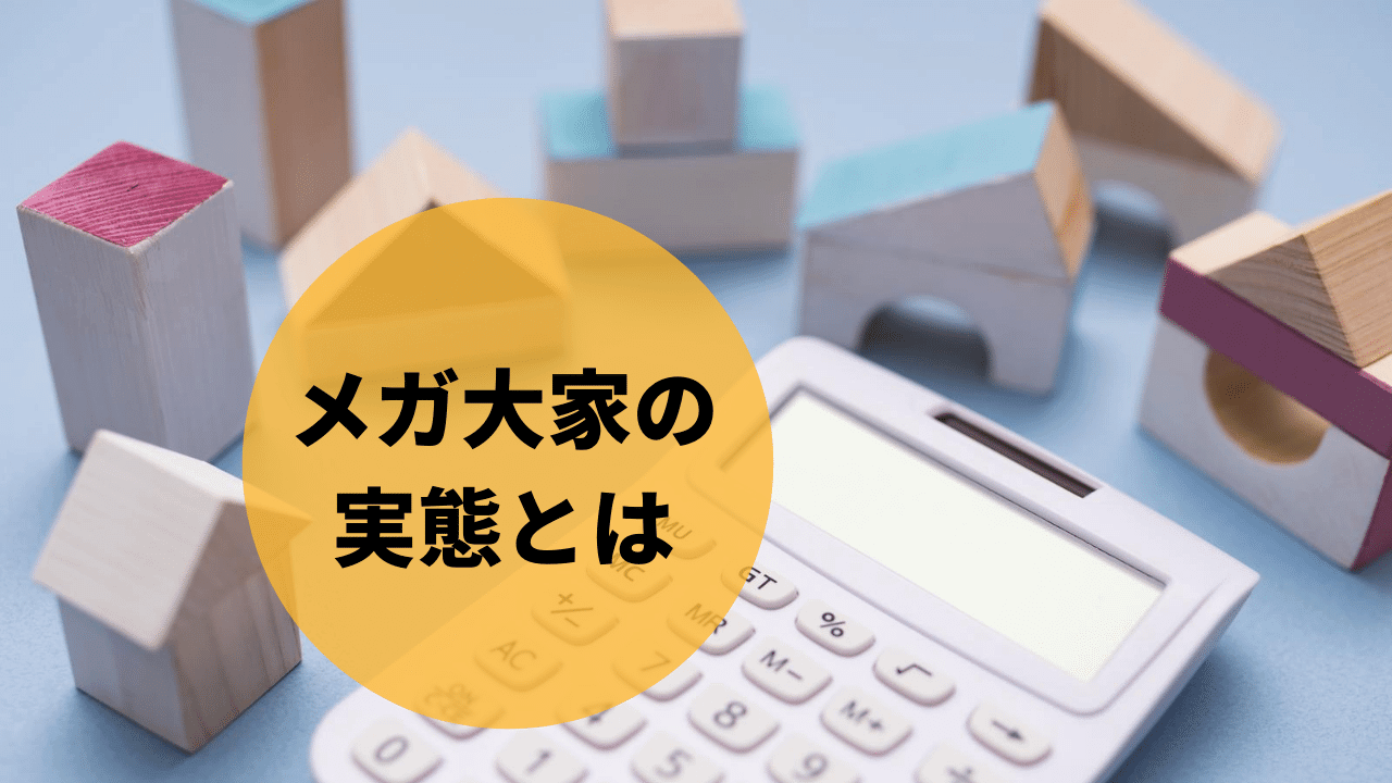 多数の家の模型と電卓