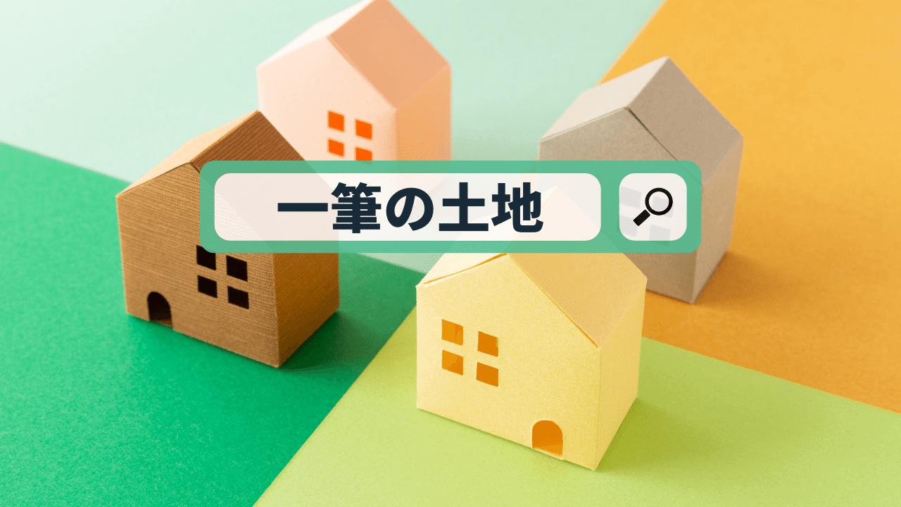土地の境界線と建物の模型