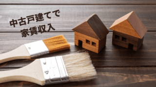 戸建ての模型とペンキを塗る刷毛