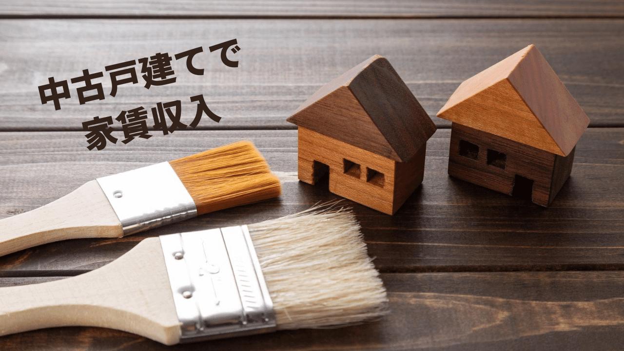 中古戸建てをリフォームして家賃収入を得る方法