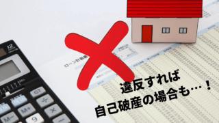 住宅ローン計算表