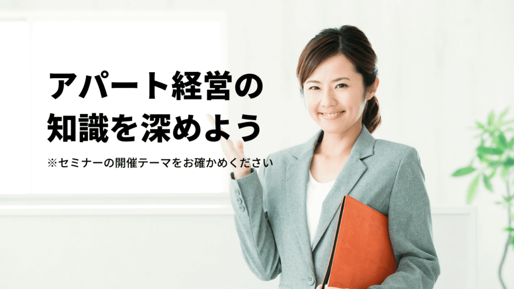 アパート経営セミナーの講師