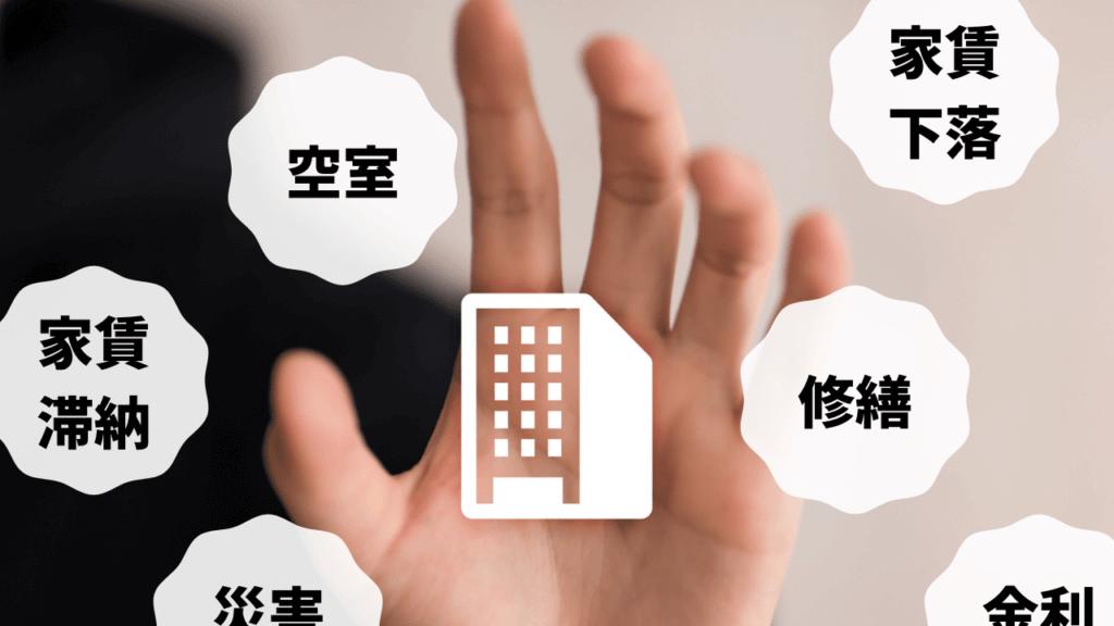 マンション経営のリスク