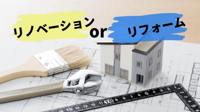 家の模型と工事ツール