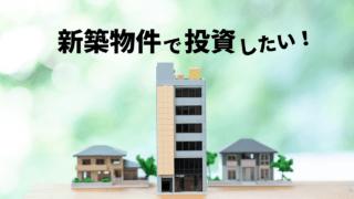新築物件の模型