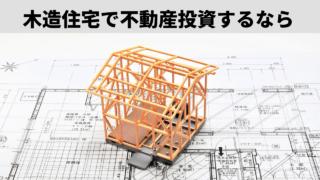 木造住宅と設計図