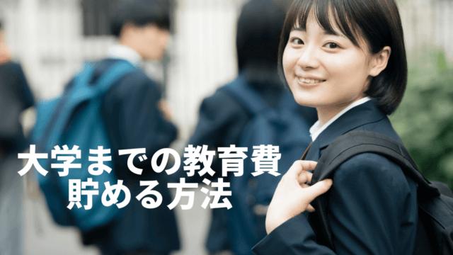笑顔で登校する高校生