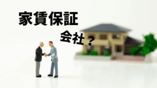 家の前で契約完了の握手をする人