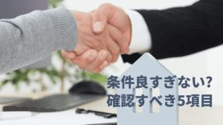 不動産売買契約成立