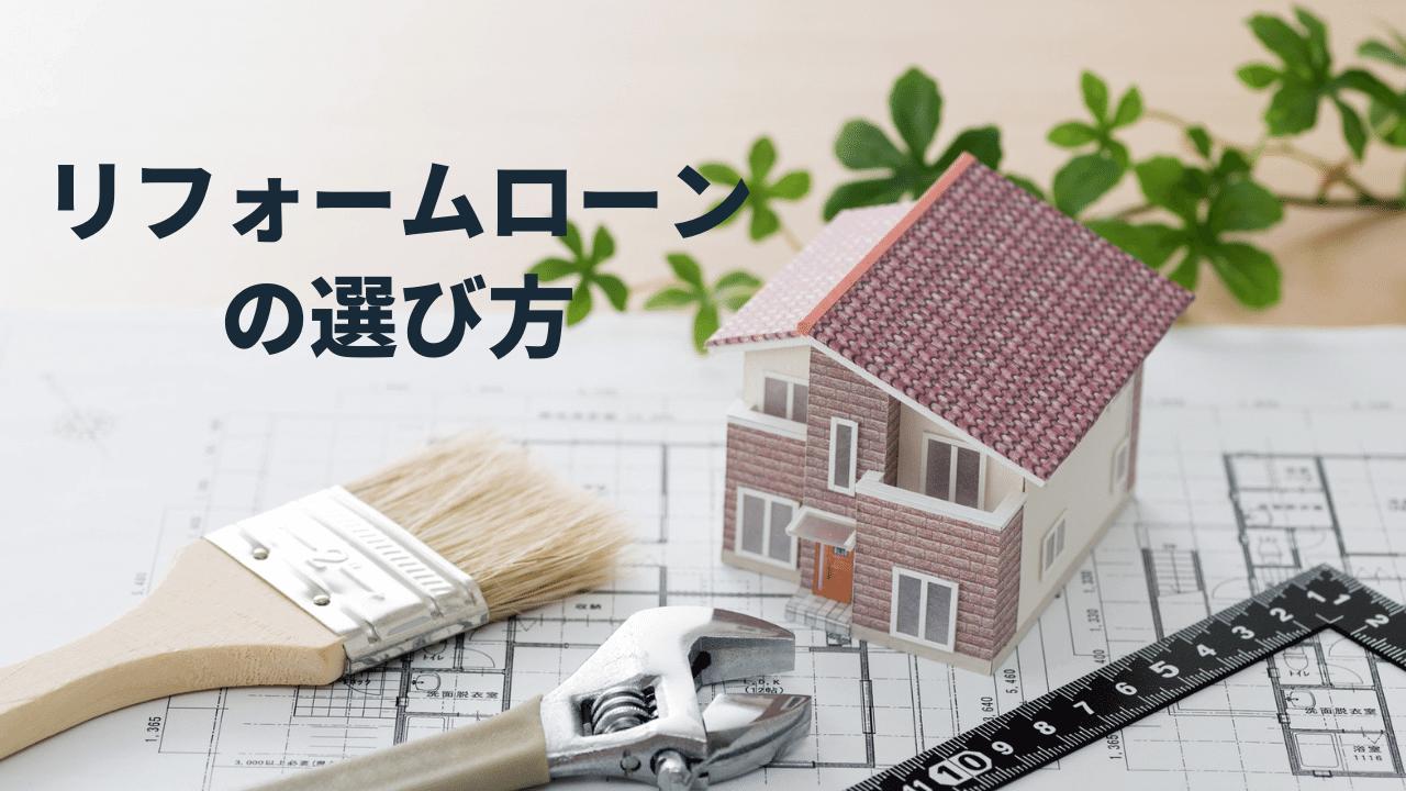 家の模型とリフォームツール