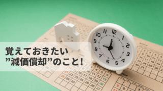 時計と物件の模型