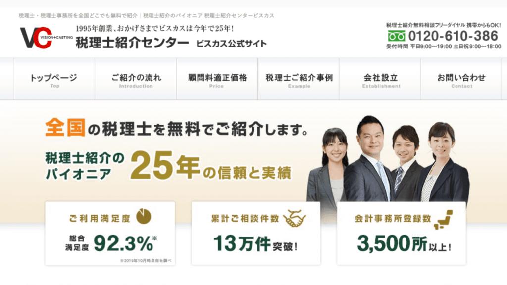 税理士紹介センタービスカス公式サイト画面