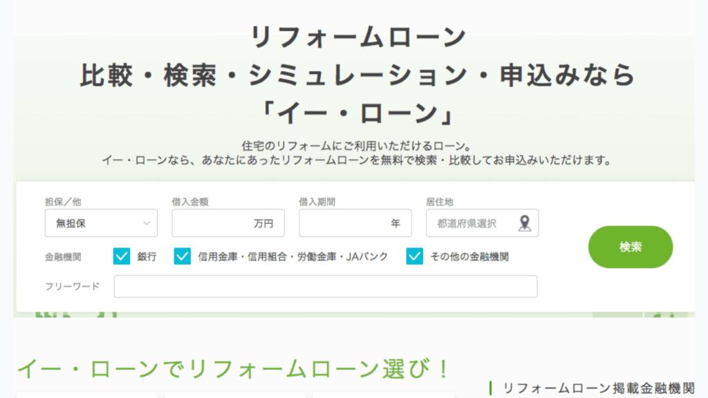 E-LOANサイト画像