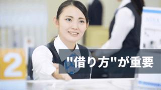 融資相談の受付をする女性