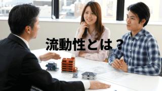 不動産業者と投資家