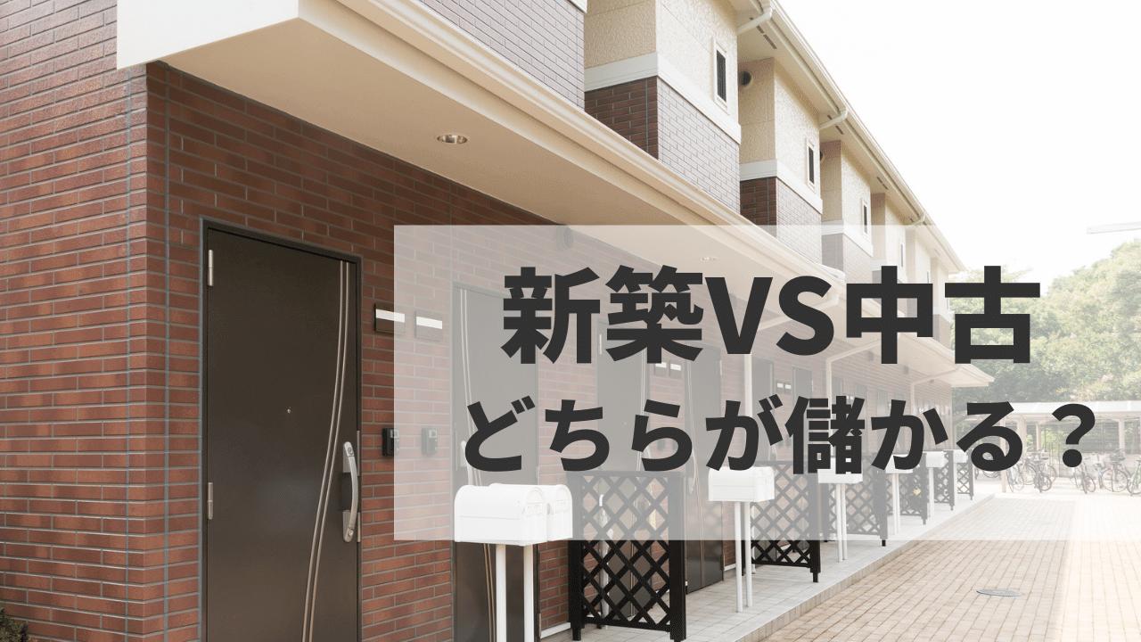 【中古と新築】アパート経営するならどっち?