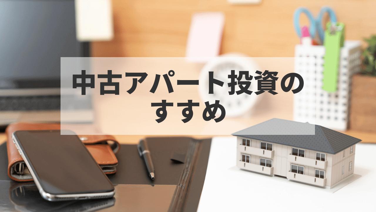 中古アパート物件の模型