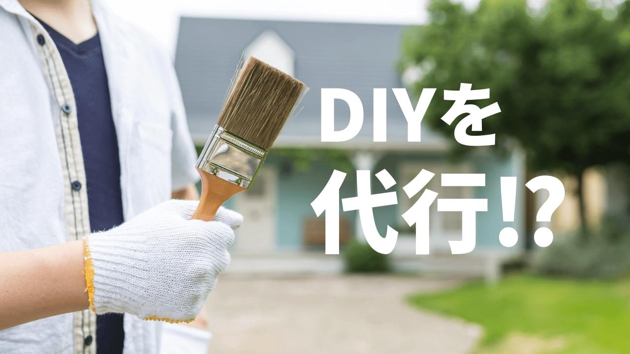 屋根のペンキ塗りをする人