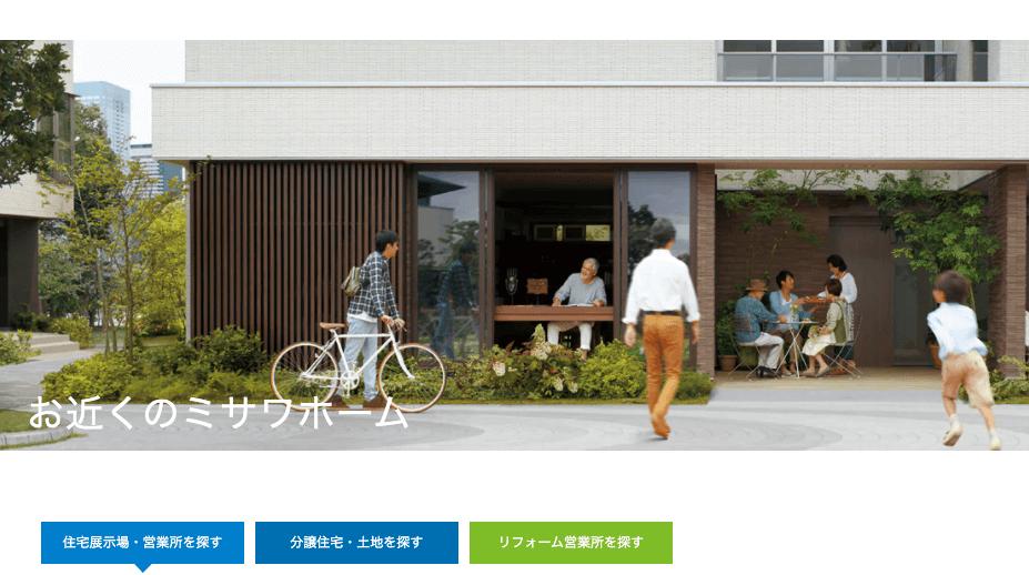 ミサワホーム株式会社のアパート・マンション経営