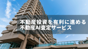 【不動産テック】不動産AI査定サービスのメリット・デメリット