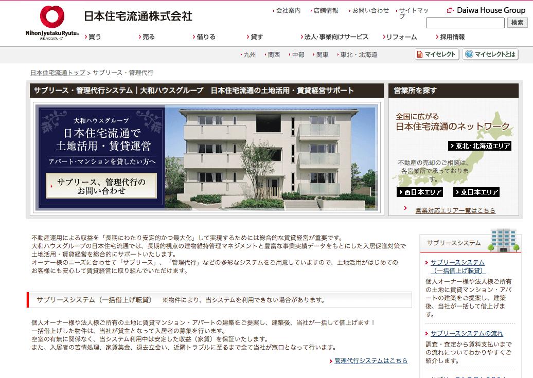 日本住宅流通株式会社のアパート経営