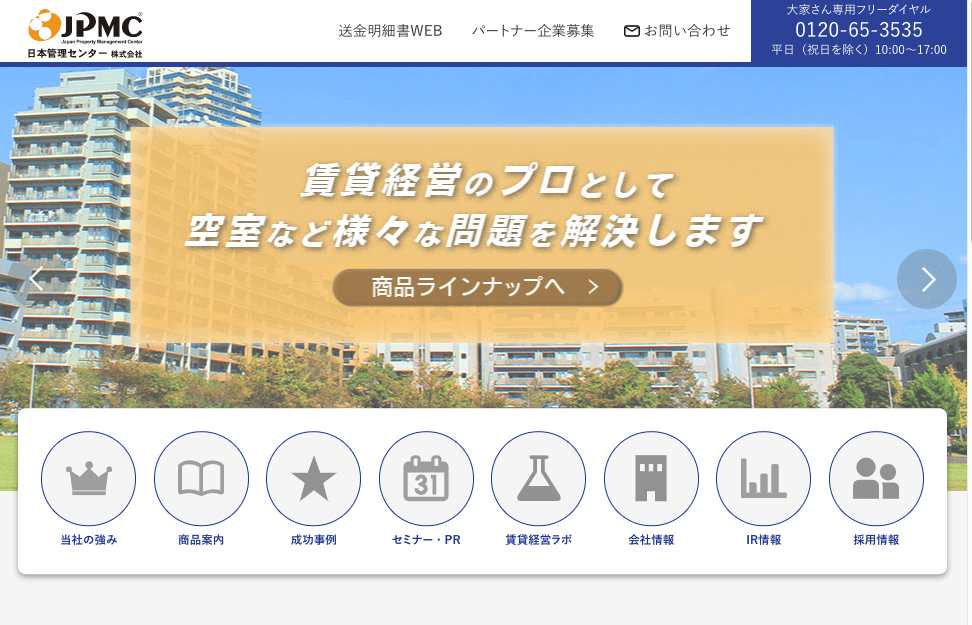 日本管理センター株式会社のアパート・マンション投資