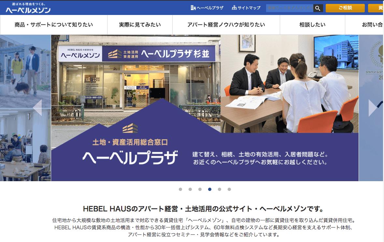 旭化成ホームズ株式会社のアパート経営