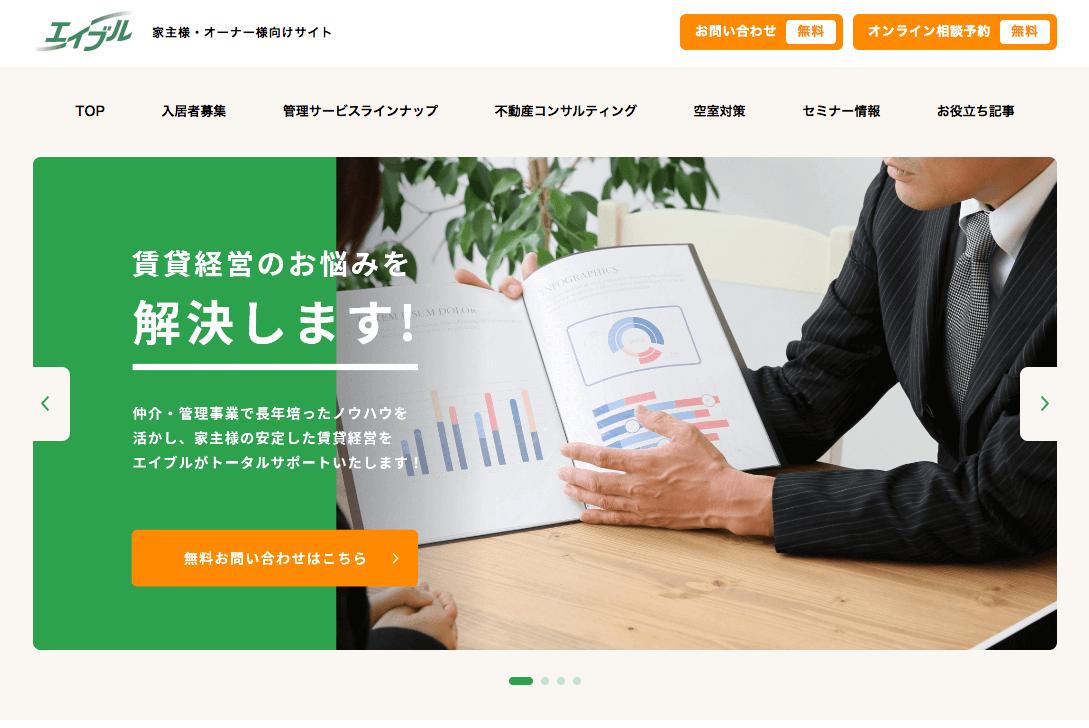 株式会社エイブルのアパート・マンション経営
