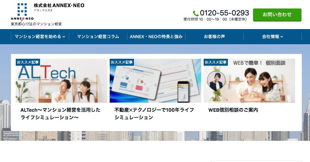ANNEX・NEOの公式サイト画像
