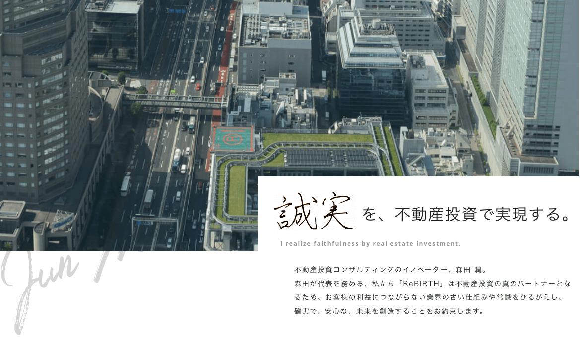 ReBIRTH 株式会社の公式サイト