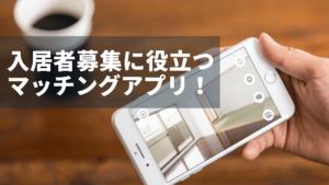【不動産テック】入居者募集に役立つマッチングアプリ「WeRoom」